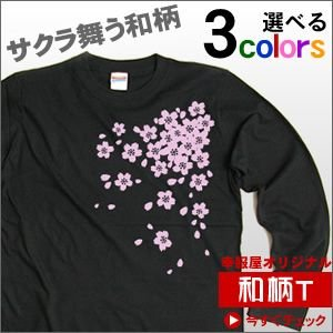 日本の素晴らしさを感じることができる和柄Tシャツ。  春といえば桜(さくら)。いえ、桜は日本を代表す...
