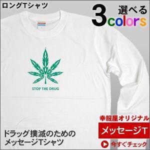 ドラッグ反対ドラッグ撲滅メッセージTシャツ「STOP THE DRUG」(長袖Tシャツ・ロンT)  ...