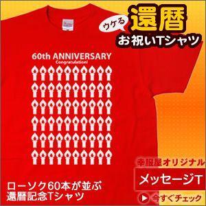 Tシャツ 半袖 おもしろTシャツ 60歳 還暦祝いTシャツ「キャンドル」 還暦お祝いギフト・プレゼントに赤いちゃんちゃんこはもう古い メンズ レディース MS09