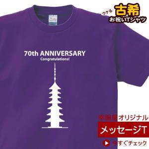 古希のお祝い Tシャツ 半袖 おもしろTシャツ 祝長寿ギフト「七重の塔」70歳のお祝いプレゼント メンズ レディース MS19