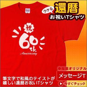 60歳を祝してTシャツをプレゼントしてはいかがでしょうか。   還暦祝いにちゃんちゃんこもいいですが...