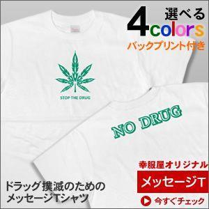 ドラッグ反対ドラッグ撲滅メッセージTシャツ「STOP THE DRUG」(半袖) MS31