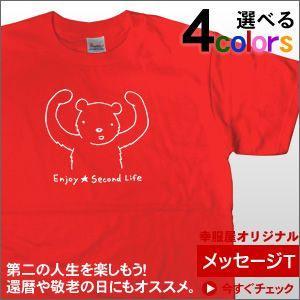 人生はまだまだ長い。第二の人生をスタートをお祝いするなら、こんな元気ハツラツなTシャツがオススメです...