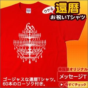 還暦=赤いちゃんちゃんこ、なんてもう古い!オシャレに真っ赤なTシャツを着てお祝いするほうが喜ばれるの...