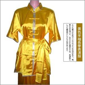 長拳・服・カンフー・武術 黄色半袖長拳表演服|kougabunkaten