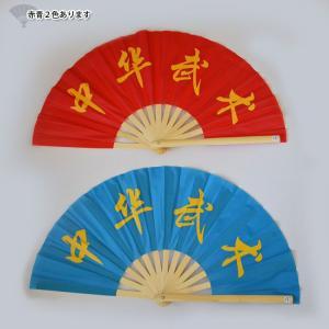 開いたら音が出る竹製で持ちやすい太極扇!赤青地白骨黄色字中華武術扇 kougabunkaten