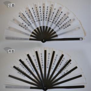 開いたら音が出る竹製で持ちやすい太極扇!白地黒骨黒字扇 kougabunkaten