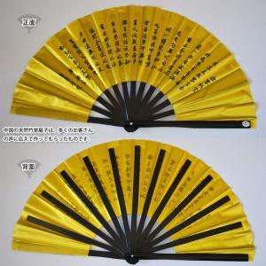 開いたら音が出る竹製で持ちやすい太極扇!金地黒骨黒字扇 kougabunkaten