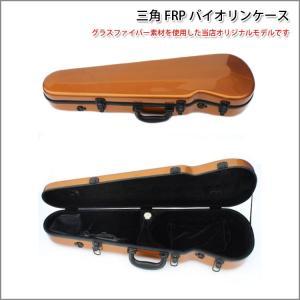 楽器 / 音楽 / 演奏 / ミュージック / 曲 / 音色 /  バイオリン バック 楽器 ケース バイオリン鞄 人気バイオリンケース 三角FRPバイオリンケース|kougabunkaten