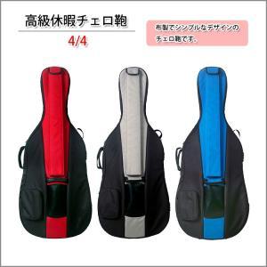 楽器 / 音楽 / 演奏 / ミュージック / 曲 / 音色 / チェロー鞄 チェロケース チェロバック ケース 鞄 楽器具 高級布チェロケース3色|kougabunkaten