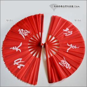 太極拳、扇、武術、カンフー、扇子 赤地赤骨白字プラスチック功夫扇33cm kougabunkaten