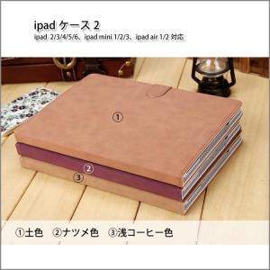 ipad air2 ケース / ipad mini ケース / iPad air ケース iPad Air2 / Air / 2/3/4 iPad mini3/2/1対応 iPadケース2|kougabunkaten
