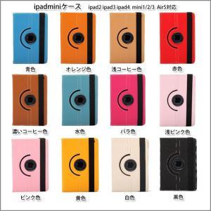 ipad air2 ケース / ipad mini ケース / iPad air ケース iPad Air2 / Air / 2/3/4 iPad mini3/2/1対応 iPadminiケース|kougabunkaten