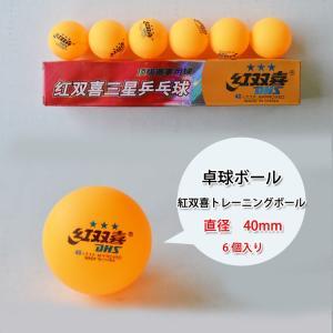 (卓球用品)卓球ボール・紅双喜トレーニングボール|kougabunkaten