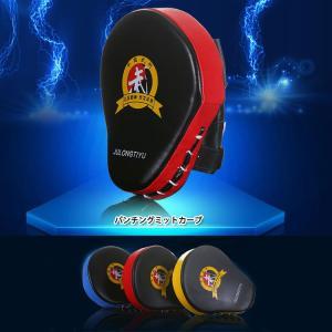 ボクシング /パンチング / ミットカーブ / エクササイズ / トレーニング / 格闘技 / 空手 / テコンドー / 武道 / ストレス解消 パンチングミットカーブ|kougabunkaten