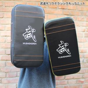 ボクシング /キックミット / キックミットカーブ / エクササイズ / トレーニング 武道キックボクシングキックミット|kougabunkaten