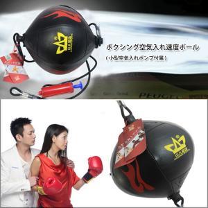 ボクシング /パンチングボール / ボクササイズ /  ボクシング / パンチングバッグ / 空気入れ速度ボール(小型空気入れポンプ付属 )|kougabunkaten