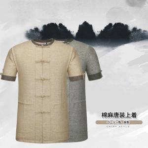中国風唐装 伝統カンフー装 綿麻唐装上着|kougabunkaten