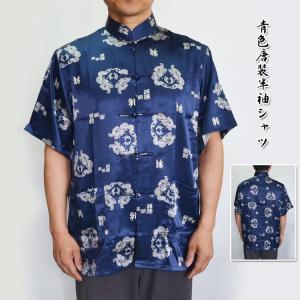カンフー / 唐装 / Tシャツ / 武術 / ポロシャツ / 太極拳 / ブルース・リー / 青色唐裝半袖シャツ Lサイズ|kougabunkaten