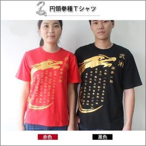 (太極拳)カッコイイ中国武術デザインTシャツ!練習には武術らしい動きやすいTシャツが一番!純綿武術太極拳練習Tシャツ 円領拳種Tシャツ|kougabunkaten