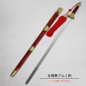 バランスが良く持ちやすい!太極拳剣 アルミ武術剣 アルミ少林圏 合金アルミ武術太極剣 太極拳アルミ剣