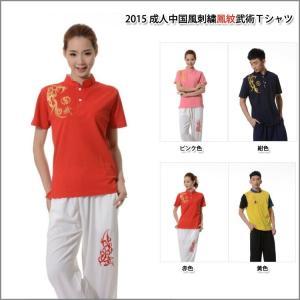 (太極拳)カッコイイ中国武術デザインTシャツ!練習には武術らしい動きやすいTシャツが一番!2015成人中国風刺繍鳳紋武術Tシャツ|kougabunkaten