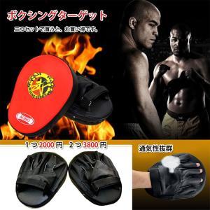 ボクシング /パンチング / ミットカーブ / エクササイズ / トレーニング / 格闘技 / 空手 / テコンドー / 武道 / ストレス解消 ボクシングターゲット|kougabunkaten