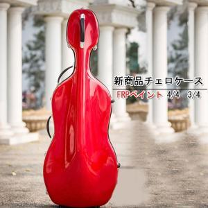 チェロケース / チェロ / 楽譜 / 譜面 / 音楽 / 演奏 / 楽器 / ステージ / コンサート / ライブ チェロケースFRPペイント 4/4|kougabunkaten