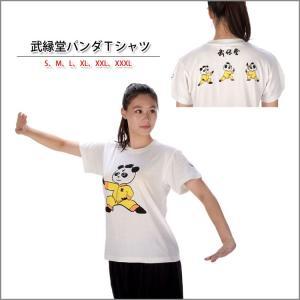 (太極拳)カッコイイ中国武術デザインTシャツ!練習には武術らしい動きやすいTシャツが一番!武縁堂パンダTシャツ|kougabunkaten