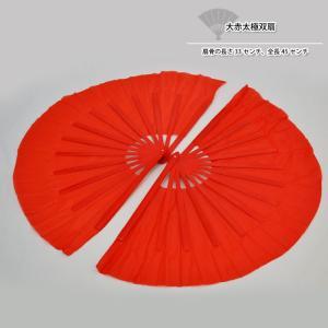 太極拳 / 扇 / 太極扇 / カンフー扇 / 扇子 / 武術 / カンフー / 双扇 太極拳、扇、武術、カンフー、扇子 大赤太極双扇 右扇 左扇 kougabunkaten