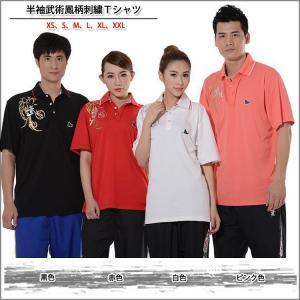(太極拳)カッコイイ中国武術デザインTシャツ!練習には武術らしい動きやすいTシャツが一番!半袖武術鳳柄刺繍Tシャツ|kougabunkaten
