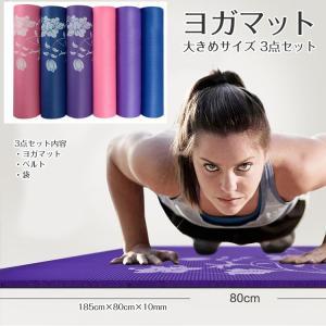 ヨガ / エアロビクス / フィットネス / ダイエット ヨガマット 大きめサイズ3点セット(ヨガマット、ベルト、袋)|kougabunkaten