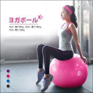 ヨガ / エアロビクス / YOGA ボール / YOGA / ヨガマット / ヨガボール / ダイエット/ バランスボール エクササイズボール ヨガボール|kougabunkaten