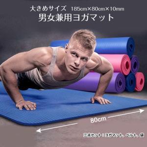 ヨガ / エアロビクス / フィットネス / スリア / ダイエット 大きめサイズのトレーニングマット 男女兼用ヨガマット(ヨガマット、ベルト、袋)|kougabunkaten