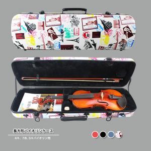 バイオリン / バイオリン/ 専用ケース / ケース / 楽器 / 音楽 / 演奏 /  長方形バイオリンケース(4/4 、7/8、 3/4)|kougabunkaten