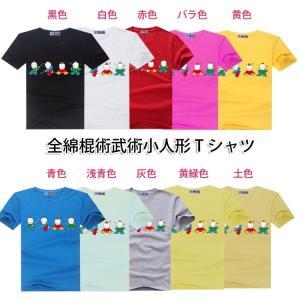 (太極拳)カッコイイ中国武術デザインTシャツ!練習には武術らしい動きやすいTシャツが一番!全綿棍術武術小人形Tシャツ|kougabunkaten