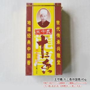 調味料 / スパイス / 中華 / 中華料理 / 調理 / 中国伝統の香辛料、13種類以上のスパイス!王守義 十三香中国香 45g|kougabunkaten