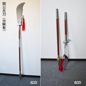 太極拳 / 太極刀 / 刀 / 武術 / カンフー 組立簡単!上下部分回すだけ。分解して、収納便利。 関公大刀(分解有)|kougabunkaten