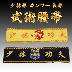 太極拳 /長拳/ 太極拳表演服 / 刺繍服 / カンフー服 / 演舞服 / 武術腰帯|kougabunkaten