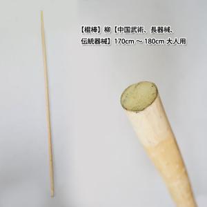 中国武術 / 長器械 / 伝統器機 棍棒・柳 170cm〜180cm 大人用|kougabunkaten