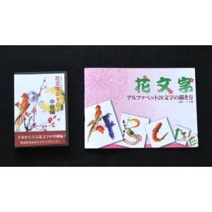 花文字教室・花文字用品・花文字道具。花文字中級編DVD+花文字アルファベット26文字の描き方本セット