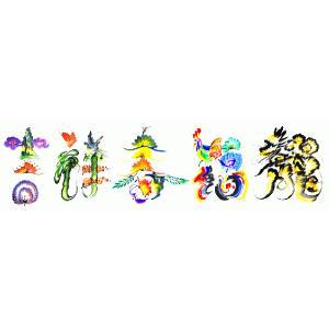 縁起が良く幸運を招きます! お好きな文字を王玉轉先生が直筆で描きます!オーダーメイド花文字(花文字)(名入れ)|kougabunkaten