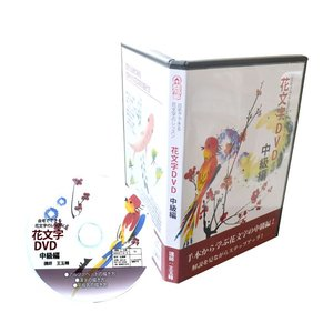 花文字用品、花文字道具、中国花文字。手本から学ぶ花文字の中級編!開運花文字講座DVD中級編