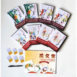 初級・中級・ひらがな・漢字編各2枚組のDVDが全てセットになったお得なセット!花文字用品、花文字道具、中国花文字、花文字の描き方。花文字DVD8セット|kougabunkaten|02