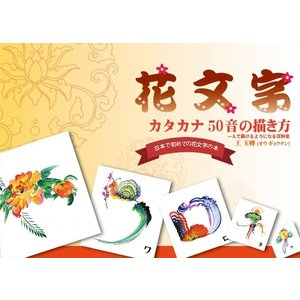 初級・中級・ひらがな・漢字編各2枚組のDVDが全てセットになったお得なセット!花文字用品、花文字道具、中国花文字、花文字の描き方。花文字DVD8セット|kougabunkaten|04