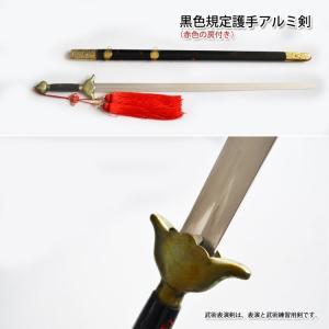 バランスが良く持ちやすい!ジュラルミン製太極剣。黒色規定護手アルミ剣(赤色の房付き)|kougabunkaten