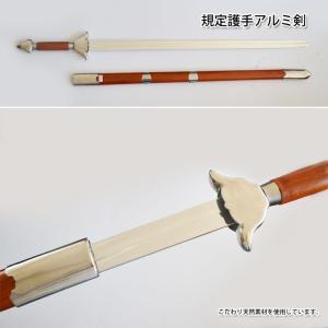 バランスが良く持ちやすい!ジュラルミン製太極剣。規定護手アルミ剣|kougabunkaten