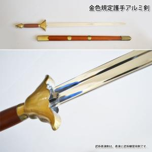 バランスが良く持ちやすい!ジュラルミン製太極剣。金色規定護手アルミ剣(錆あり)|kougabunkaten