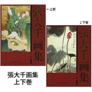 日本画集 墨彩画集 俳画、参考本 張大千画集 上下巻セット|kougabunkaten
