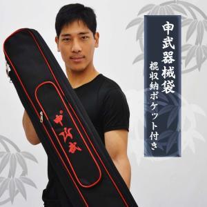 太極拳 / 器械袋 / 【武術器械袋】〜申武〜 棍収納ポケット付き|kougabunkaten
